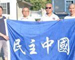 湖南民运人士罗耀(左)成秋波(右)与余志坚(右二)喻东岳(左二)在美国印第安纳波利斯合影。(余志坚提供)