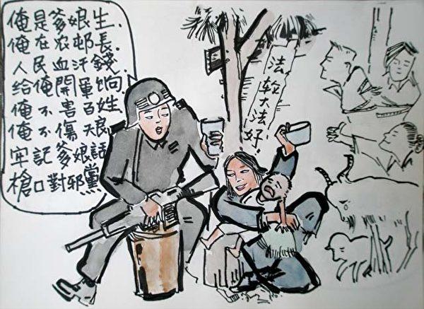 邪黨腐敗貪官樂(大成/大紀元)