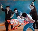 图为,揭露中共酷刑的美术作品。(明慧网)