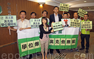 香港民主党到申诉专员公署要求彻查教育局局长吴克俭,在处理北区幼稚园学额严重失职问题。(潘在殊/大纪元)