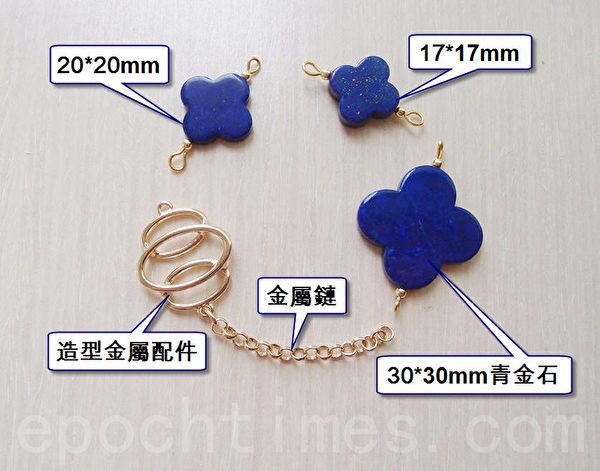 1.如图所示将长宽约17mm、20mm、30mm的花型青金石各2片制作成配件。(妙妙屋 / 大纪元)