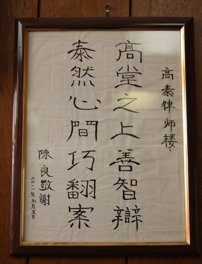 华人客户赠送给高泰律师楼的匾(摄影:钟鸣/大纪元)