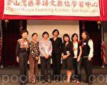 主讲人吴威玲(左三)博士建议老师们平时多训练学生说完整的句子,学的越多,说的多。(刘凡迪/大纪元)