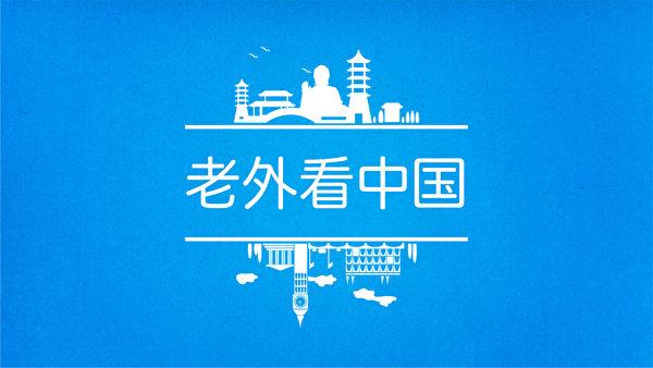 """《老外看中国》节目LOGO。(图:""""老外看中国""""提供)"""