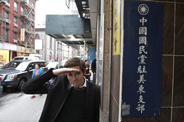 实地探访中国国民党驻美东支部。(图:郝毅博提供)