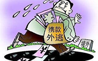 民营企业家被杀被抓 中国第三波大规模移民潮