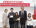 高年级组第三名李亚哲(左二)、中年级组第三名李雅欣(中)和低年级组第一名袁佩敏(右一)在颁奖仪式上。(摄影:杜国辉/大纪元)