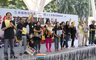 香港教协及一批北区家长在上水集会,抗议教育局未能确保北区学童原区入学。(蔡雯文/大纪元)