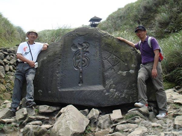 虎字碑(草岭顶的母虎字)。 左为徐惠隆老师。(徐惠隆提供)