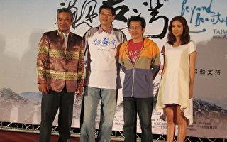 《看见台湾》台北露天首映现场气氛感人