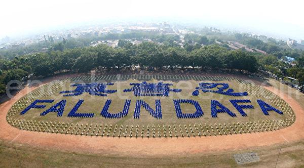 2008年12月13日,南投縣中興新村,三千多名台灣法輪功學員集體煉功並排出「真善忍」與「FALUN DAFA」。(大紀元)