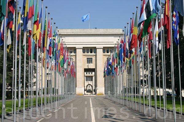 瑞士日内瓦联合国万国宫。(EET/大纪元)