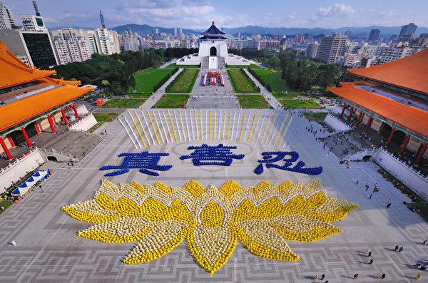 2010年11月27日,五千多名法輪功學員在台北自由廣場,排出立體蓮花圖形,映襯寶藍的「真善忍」三個大字。(宋碧龍/大紀元)