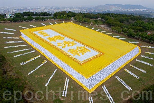 2009年11月21日,台灣六千餘名法輪功學員排出指導修煉的經書《轉法輪》。(李愿/大紀元)