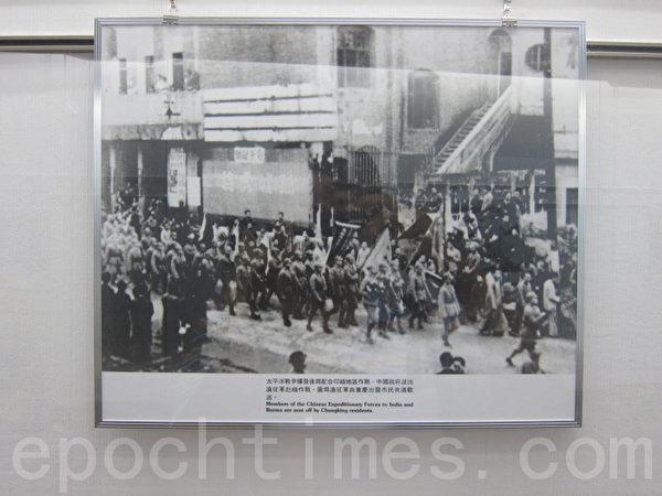 太平洋战争爆发后为配合印缅地区作战,中国政府派出远征军赴缅作战,图为远征军由从重庆出发市民夹道欢送。(摄影:钟元翻摄  / 大纪元)
