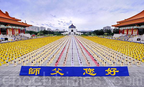 2011年11月26日,約七千四百名法輪功學員在台北自由廣場排字、煉功。(宋碧龍/大紀元)
