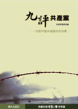 大纪元系列社论《九评共产党》。(大纪元)