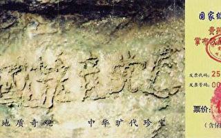 七絕:藏字石