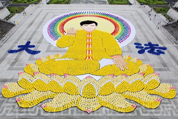 2012年4月29日,七千四百名法輪功學員在台北自由廣場排出李洪志師父法像,宏偉壯觀。(林伯東/大紀元)