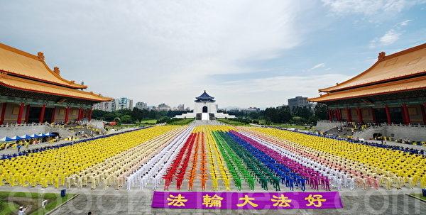 2012年4月29日,七千四百名法輪功學員在台北自由廣場煉功排字。(孫湘詒/大紀元)