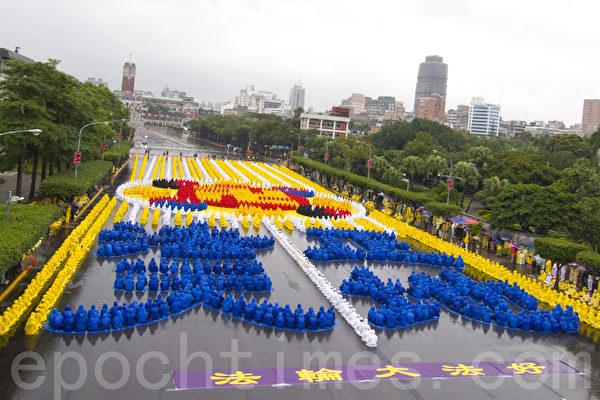 2012年11月17日,六千名台灣法輪功學員在總統府前的廣場,排出「法正天地」及法輪功的標誌法輪圖形。(唐賓/大紀元)