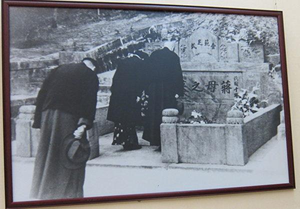 蒋公事母至孝,其母卒于1921年,此后蒋公只要返乡一定先往母坟致敬。(中正纪念堂)。(摄影:钟元翻摄/大纪元)