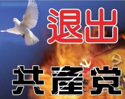 自2004年《大纪元时报》发表《九评共产党》以来,共有1亿4千多万中国民众声明退出中国共产党、共青团、少先队(简称三退)组织,这个数字每天都在增长中。(大纪元)