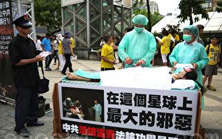 经调查,中国大陆众多医院、劳教所参与摘取法轮功学员器官,做为移植牟利之用。图为演示中共活摘贩卖法轮功学员器官的罪行。(大纪元)
