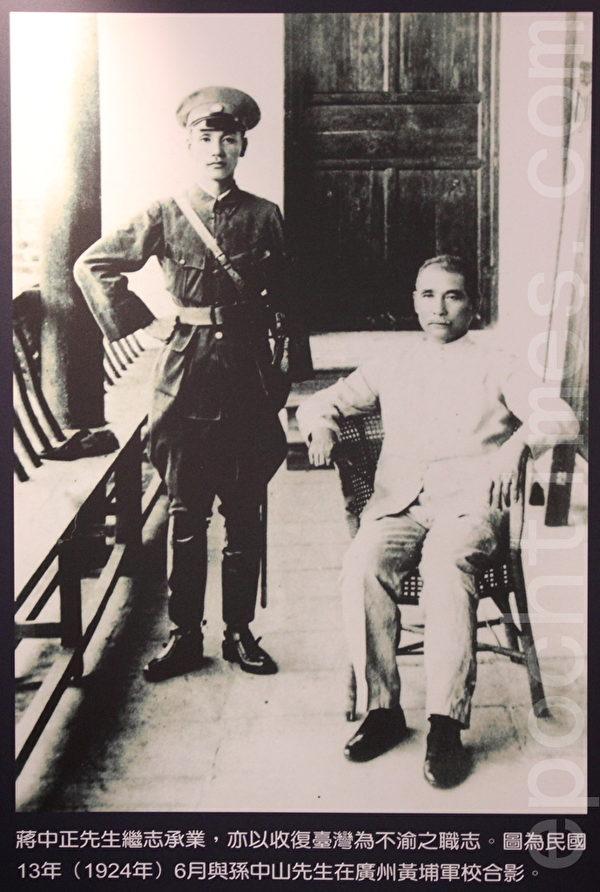 蒋中正先生继志承业,亦以收复台湾为不渝之职志。图为民国13年(1924年)6月与国父孙中山先生在广州黄埔军校合影。(翻摄:林伯东/大纪元)