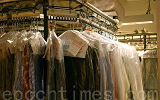 送洗衣物取回后先通风,让化学溶剂挥发后再穿。(维基百科)