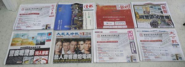 香港《大紀元時報》與其他香港主流報紙比較,格外顯得清新乾淨,訊息更明確。