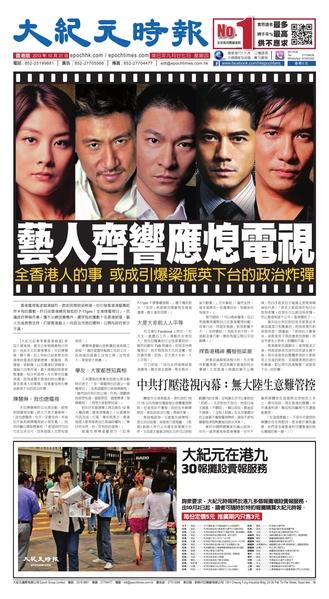 香港大紀元時報頭版報導群星撐港視發牌