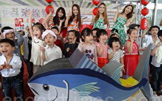 """扮演漁夫的小朋友及帶來哈GOGO舞蹈的""""犀睛女孩"""",5日宣告2013鼓山哈瑪星濱線祭活動將正式啟動。(林秀文/大紀元)"""