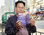 來香港訴冤的廣東省湛江市村長黃田有,閱讀《九評共產黨》後,決定公開退出曾經加入的中共少先隊組織。(宋祥龍/大紀元)