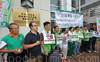 香港民主黨斥中聯辦壞一國兩制