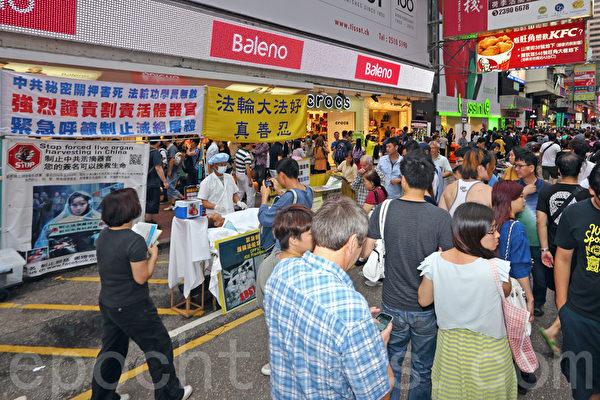 香港法輪功學員聯同熱心的社會人士周末一連二天,在街頭進行要求制止中共活摘器官的徵簽活動,有超過二千市民及大陸遊客簽名支持。(潘在殊/大紀元)