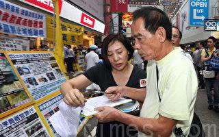 80万联署反对中共活摘器官 中港人士支持