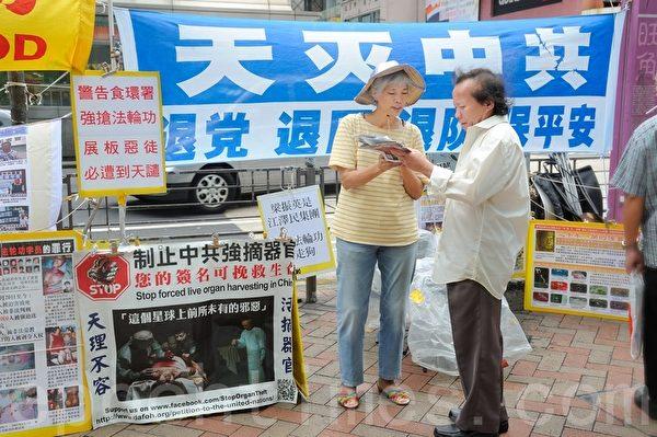 全球制止活摘器官風起雲湧,香港法輪功學員一連三日發起徵簽,在街頭進行制止中共活摘器官的徵簽活動,受到許多民眾和大陸遊客支持。(宋祥龍/大紀元)