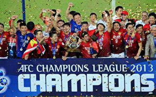 三年職業化後 廣州恆大俱樂部登頂亞冠