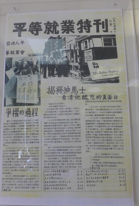 亞洲人平等會1974年6月「平等就業特刊」——紐約華人維權歷史見證。(翻攝:蔡溶/大紀元)