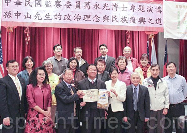 中華民國監察委員葛永光(前排左4)與聖荷西臺灣同鄉聯誼會會員合照。(劉凡迪/大紀元)
