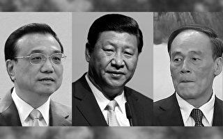 三中全會公告公開中南海「習李王三權」結盟