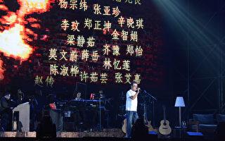 李宗盛北京巡演 30首情歌《山丘》压轴