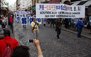 2004年底,《大纪元》系列社论《九评共产党》横空出世,引发了汹涌的退党大潮。图为2013年10月5日,法国巴黎声援一亿五千万中国民众退出共产党大游行。(大纪元)