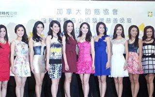 華裔小姐競選下月登場 再爲防癌協會籌款