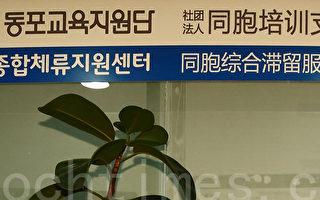 """韩国法务部出入境管理所下属的""""同胞教育支援团""""近日正式运营""""同胞综合滞留支援中心"""",旨在为中国同胞(朝鲜族)免费提供出入境等方面的咨询服务。(全宇/大纪元)"""