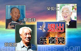 二名前中共黨魁及國家副主席榮毅仁要求退黨