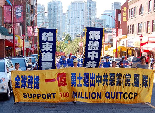 到目前为止,已有超过一亿五千万中国人退出了中共的党、团、队组织。图为2011年8月22日,加拿大温哥华声援中国民众三退游行。(明慧网)