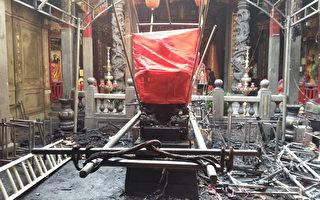 青山宫遭祝融 北市议员吁抢修