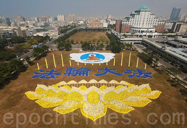 2013年11月23日,台灣台南,法輪功學員在臺南市政府前西拉雅廣場排出「大法洪傳 佛光普照」的圖像,殊勝壯觀的場面展現出法輪大法的美好。(李丹尼/大紀元)